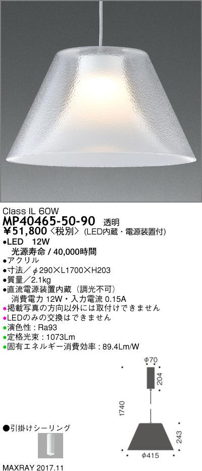 マックスレイ 照明器具装飾照明 Jusi LEDペンダントライト 非調光 12WMP40465-50-90