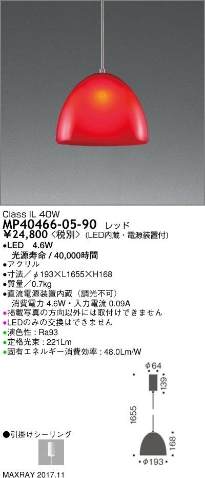 マックスレイ 照明器具装飾照明 Jusi LEDペンダントライト 非調光 4.6WMP40466-05-90