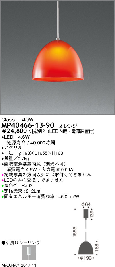 マックスレイ 照明器具装飾照明 Jusi LEDペンダントライト 非調光 4.6WMP40466-13-90