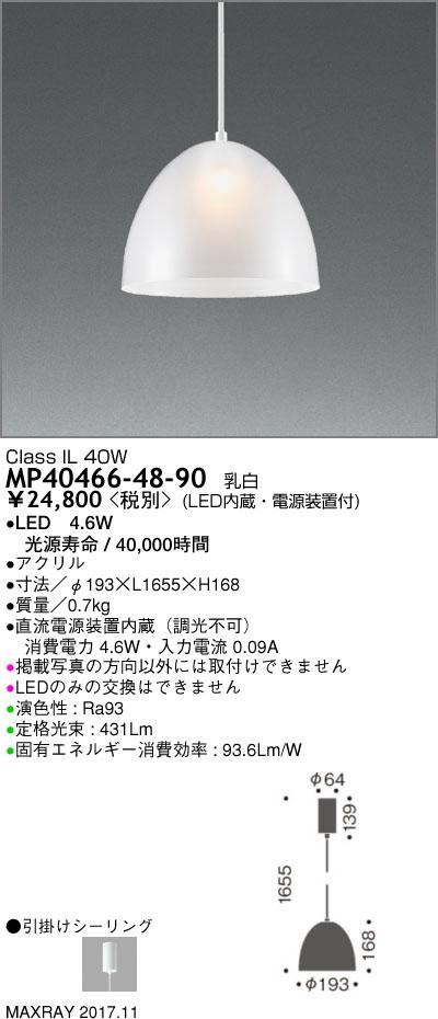 マックスレイ 照明器具装飾照明 Jusi LEDペンダントライト 非調光 4.6WMP40466-48-90