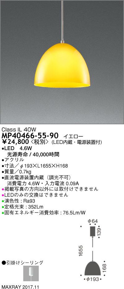 マックスレイ 照明器具装飾照明 Jusi LEDペンダントライト 非調光 4.6WMP40466-55-90