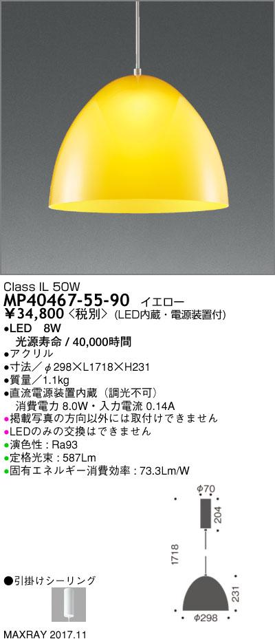 マックスレイ 照明器具装飾照明 Jusi LEDペンダントライト 非調光 8WMP40467-55-90
