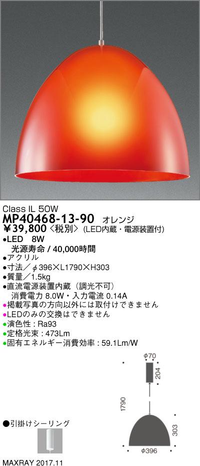 マックスレイ 照明器具装飾照明 Jusi LEDペンダントライト 非調光 8WMP40468-13-90