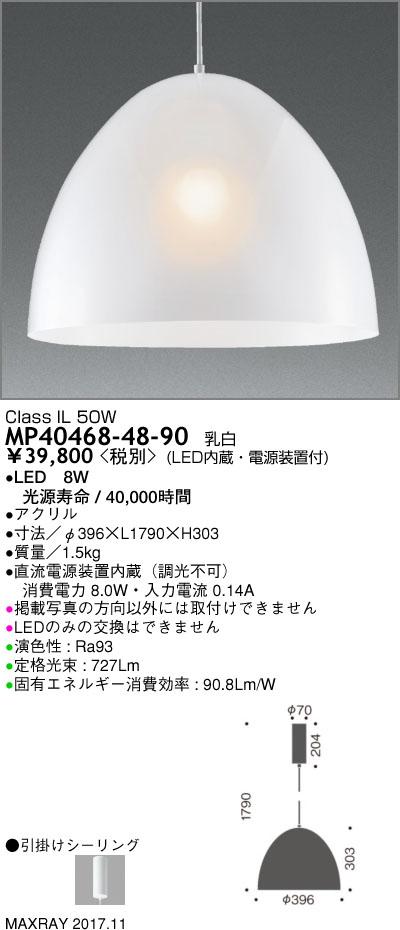 マックスレイ 照明器具装飾照明 Jusi LEDペンダントライト 非調光 8WMP40468-48-90