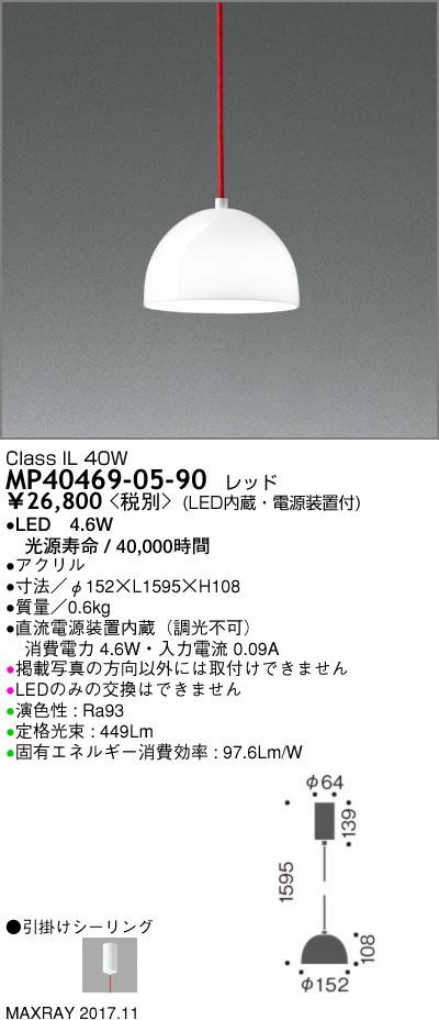 マックスレイ 照明器具装飾照明 Jusi LEDペンダントライト 非調光 4.6WMP40469-05-90