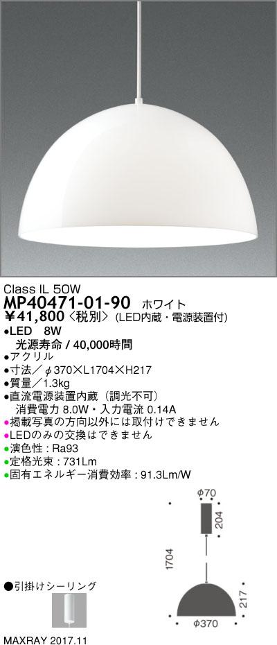 マックスレイ 照明器具装飾照明 Jusi LEDペンダントライト 非調光 8WMP40471-01-90