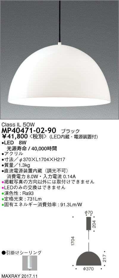 マックスレイ 照明器具装飾照明 Jusi LEDペンダントライト 非調光 8WMP40471-02-90
