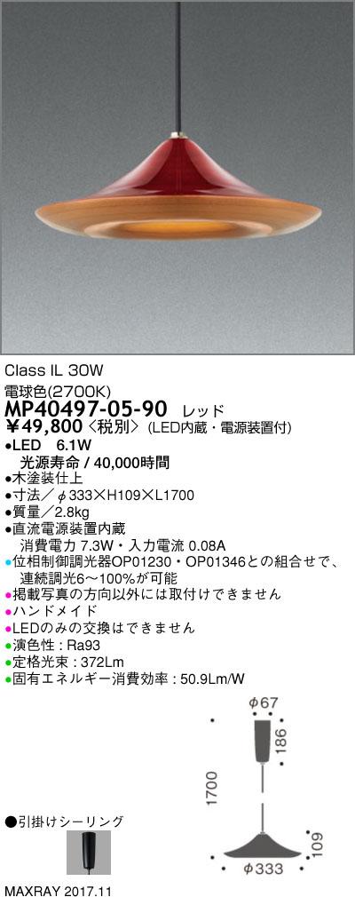 マックスレイ 照明器具装飾照明 Wood LEDペンダントライト 電球色 調光MP40497-05-90