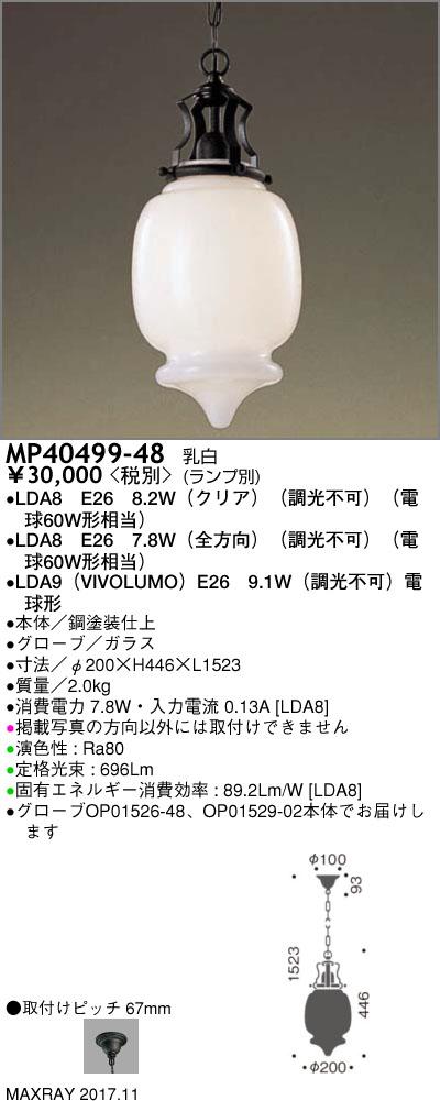 マックスレイ 照明器具装飾照明 LEDペンダントライト 本体MP40499-48