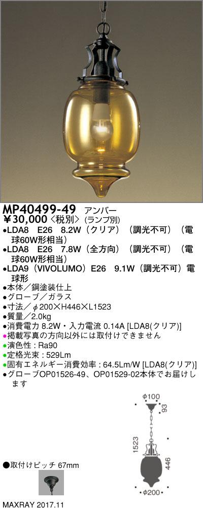 【1/9 20:00~1/16 1:59 お買い物マラソン期間中はポイント最大36倍】MP40499-49 マックスレイ 照明器具 装飾照明 LEDペンダントライト 本体 MP40499-49