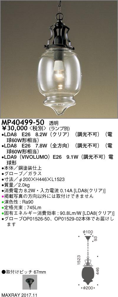 マックスレイ 照明器具装飾照明 LEDペンダントライト 本体MP40499-50