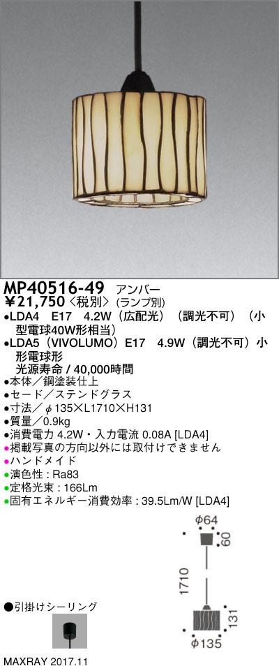マックスレイ 照明器具装飾照明 LEDペンダントライト 本体MP40516-49