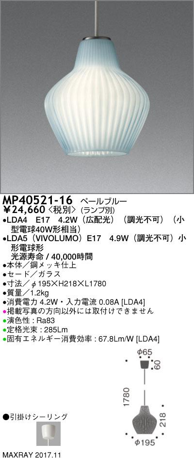 マックスレイ 照明器具装飾照明 LEDペンダントライト 本体MP40521-16