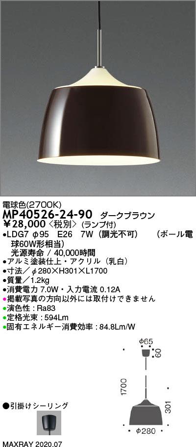 マックスレイ 照明器具装飾照明 LEDペンダントライト 電球色MP40526-24-90