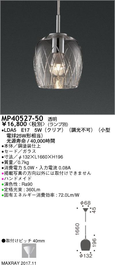 【1/9 20:00~1/16 1:59 お買い物マラソン期間中はポイント最大36倍】MP40527-50 マックスレイ 照明器具 装飾照明 LEDペンダントライト 本体 MP40527-50