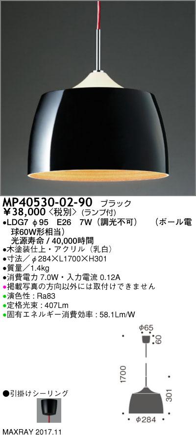 マックスレイ 照明器具装飾照明 LEDペンダントライト 電球色MP40530-02-90