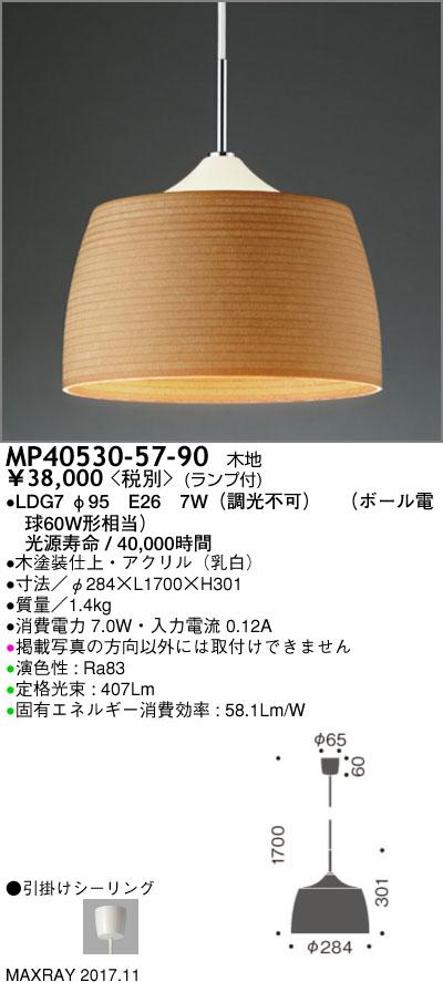 マックスレイ 照明器具装飾照明 LEDペンダントライト 電球色MP40530-57-90