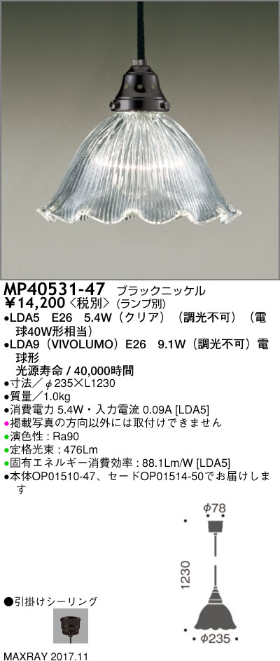 マックスレイ 照明器具装飾照明 NEW YORK LIGHT GALLERYLEDペンダントライト 本体MP40531-47