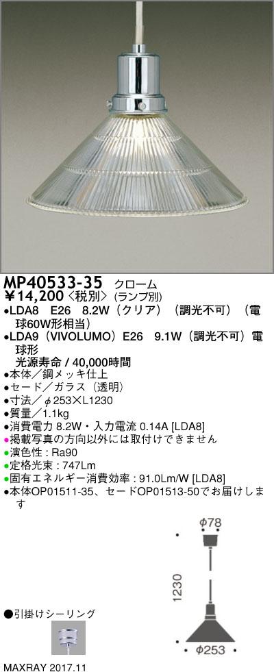 マックスレイ 照明器具装飾照明 NEW YORK LIGHT GALLERYLEDペンダントライト 本体MP40533-35