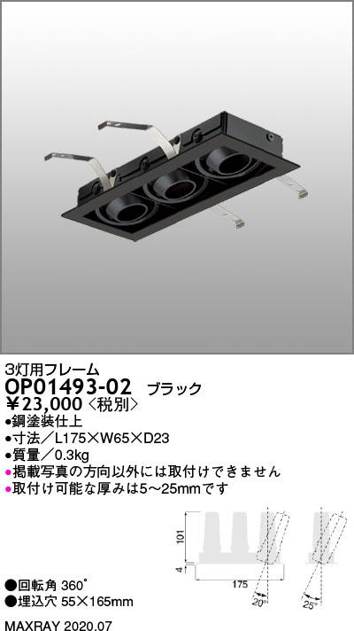マックスレイ 照明器具部材3灯用フレーム 55×165OP01493-02