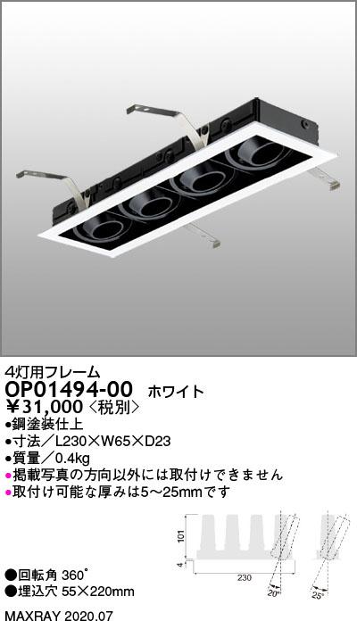 マックスレイ 照明器具部材4灯用フレーム 55×220OP01494-00