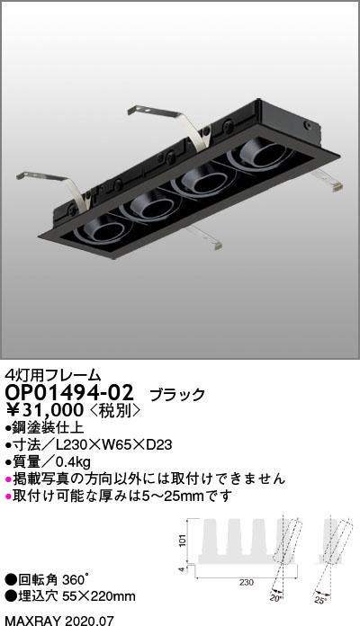 マックスレイ 照明器具部材4灯用フレーム 55×220OP01494-02