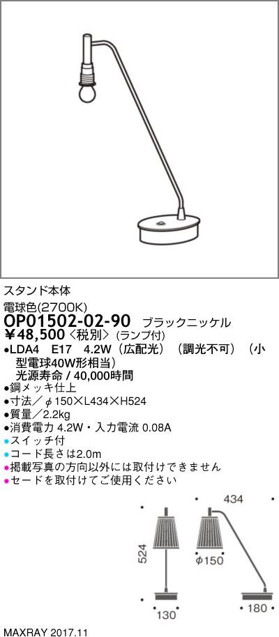 マックスレイ 照明器具装飾照明 LEDデスクスタンド 電球色OP01502-02-90