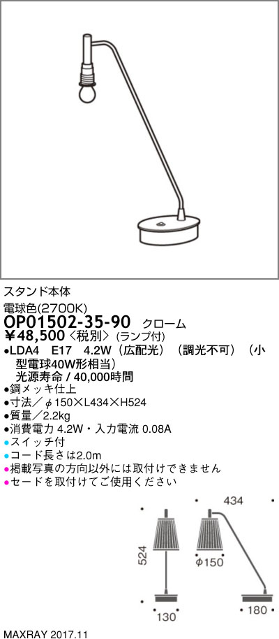 マックスレイ 照明器具装飾照明 LEDデスクスタンド 電球色OP01502-35-90