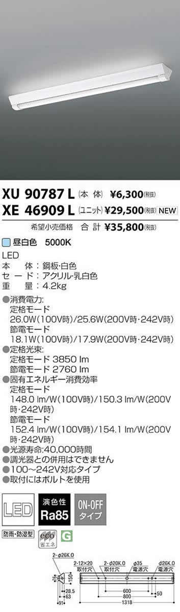 ★コイズミ照明 施設照明ベースライト用LEDユニット昼白色 4000lmクラス FLR40W×2灯相当XE46909L