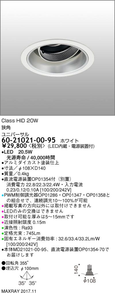 マックスレイ 照明器具基礎照明 CYGNUS φ100 LEDユニバーサルダウンライト高出力タイプ ストレートコーン 狭角HID20Wクラス 温白色(3500K) 連続調光60-21021-00-95