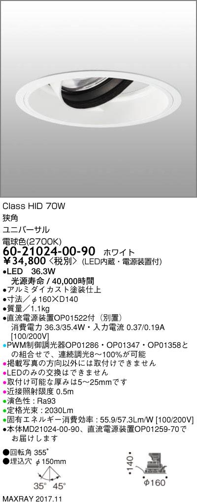 マックスレイ 照明器具基礎照明 TAURUS-L LEDユニバーサルダウンライトφ150 狭角11° HID70Wクラス電球色(2700K) 連続調光60-21024-00-90