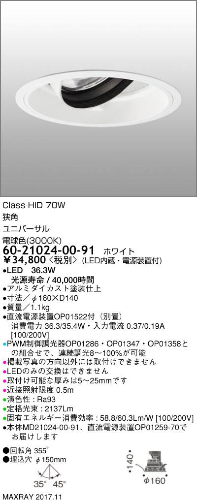 マックスレイ 照明器具基礎照明 TAURUS-L LEDユニバーサルダウンライトφ150 狭角11° HID70Wクラス電球色(3000K) 連続調光60-21024-00-91