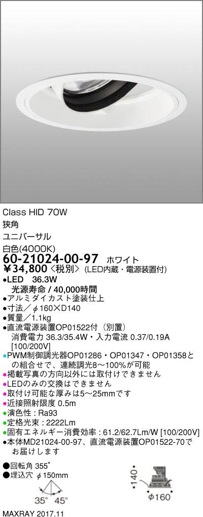 マックスレイ 照明器具基礎照明 TAURUS-L LEDユニバーサルダウンライトφ150 狭角11° HID70Wクラス白色(4000K) 連続調光60-21024-00-97