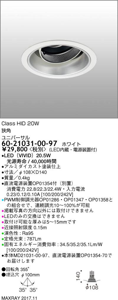 マックスレイ 照明器具基礎照明 CYGNUS φ100 LEDユニバーサルダウンライト高出力タイプ ストレートコーン 狭角HID20Wクラス ホワイト(4000Kタイプ) 連続調光60-21031-00-97