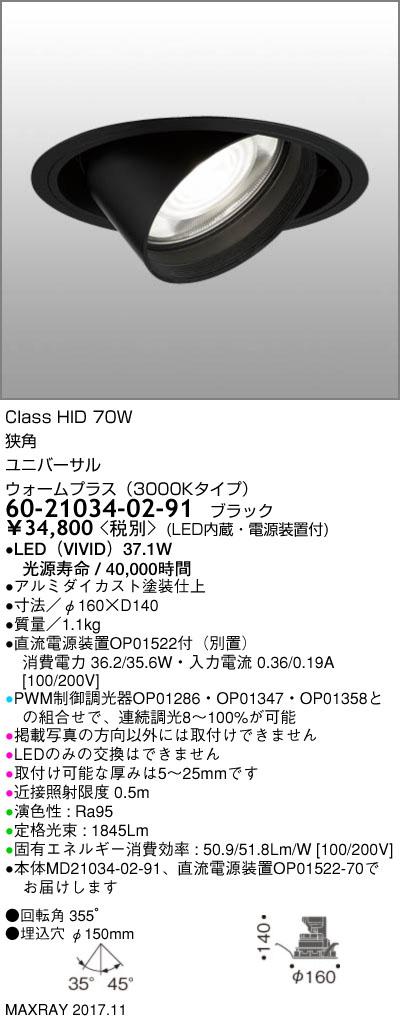 マックスレイ 照明器具基礎照明 TAURUS-L LEDユニバーサルダウンライトφ150 狭角11° HID70Wクラスウォームプラス(3000Kタイプ) 連続調光60-21034-02-91