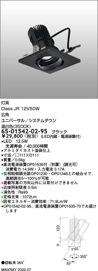マックスレイ 照明器具基礎照明 CYGNUS SYSTEM DOWNLEDユニバーサルダウンライト 低出力タイプ 広角JR12V50Wクラス 温白色(3500K) 連続調光65-01542-02-95