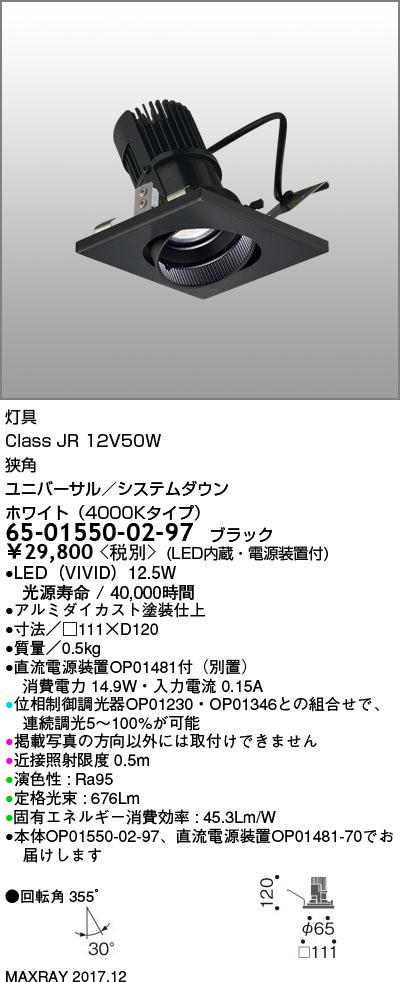 マックスレイ 照明器具基礎照明 CYGNUS SYSTEM DOWNLEDユニバーサルダウンライト 低出力タイプ 狭角JR12V50Wクラス ホワイト(4000Kタイプ) 連続調光65-01550-02-97