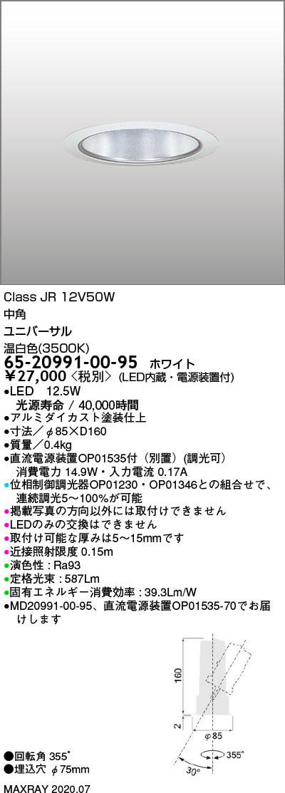 マックスレイ 照明器具基礎照明 CYGNUS φ75 LEDユニバーサルダウンライト低出力タイプ ストレートコーン 中角JR12V50Wクラス 温白色(3500K) 連続調光65-20991-00-95
