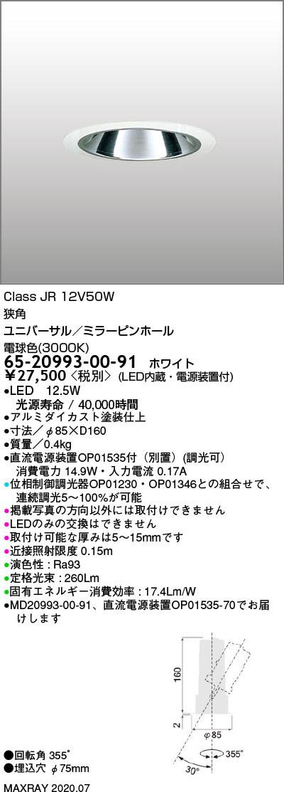 マックスレイ 照明器具基礎照明 CYGNUS φ75 LEDユニバーサルダウンライト低出力タイプ ミラーピンホール 狭角JR12V50Wクラス 電球色(3000K) 連続調光65-20993-00-91