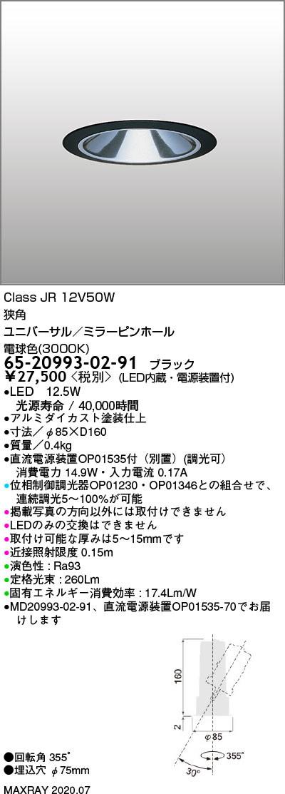 マックスレイ 照明器具基礎照明 CYGNUS φ75 LEDユニバーサルダウンライト低出力タイプ ミラーピンホール 狭角JR12V50Wクラス 電球色(3000K) 連続調光65-20993-02-91