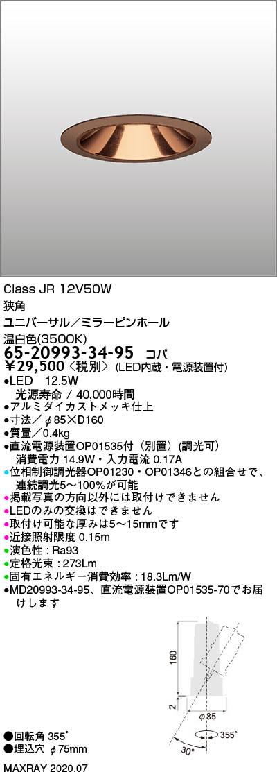 マックスレイ 照明器具基礎照明 CYGNUS φ75 LEDユニバーサルダウンライト低出力タイプ ミラーピンホール 狭角JR12V50Wクラス 温白色(3500K) 連続調光65-20993-34-95