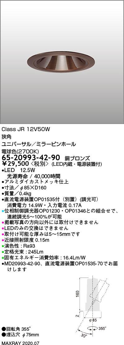 マックスレイ 照明器具基礎照明 CYGNUS φ75 LEDユニバーサルダウンライト低出力タイプ ミラーピンホール 狭角JR12V50Wクラス 電球色(2700K) 連続調光65-20993-42-90