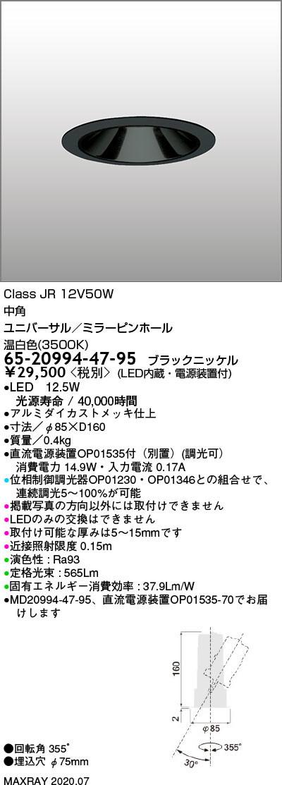 マックスレイ 照明器具基礎照明 CYGNUS φ75 LEDユニバーサルダウンライト低出力タイプ ミラーピンホール 中角JR12V50Wクラス 温白色(3500K) 連続調光65-20994-47-95