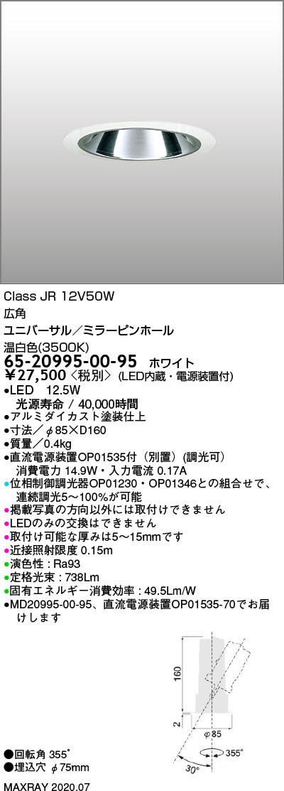 マックスレイ 照明器具基礎照明 CYGNUS φ75 LEDユニバーサルダウンライト低出力タイプ ミラーピンホール 広角JR12V50Wクラス 温白色(3500K) 連続調光65-20995-00-95