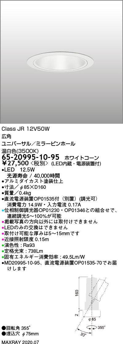 マックスレイ 照明器具基礎照明 CYGNUS φ75 LEDユニバーサルダウンライト低出力タイプ ミラーピンホール 広角JR12V50Wクラス 温白色(3500K) 連続調光65-20995-10-95
