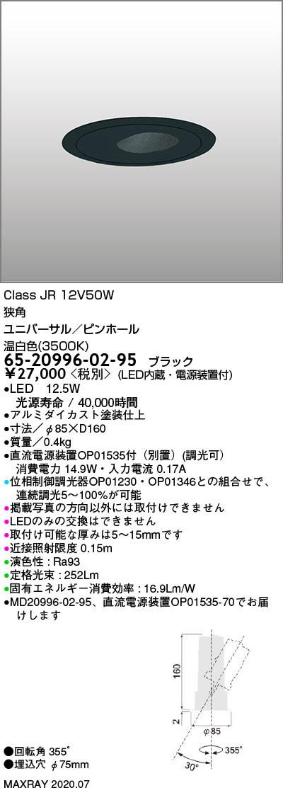 マックスレイ 照明器具基礎照明 CYGNUS φ75 LEDユニバーサルダウンライト低出力タイプ ピンホール 狭角JR12V50Wクラス 温白色(3500K) 連続調光65-20996-02-95