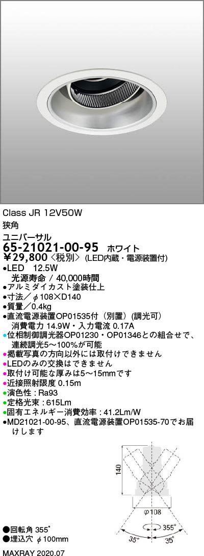 マックスレイ 照明器具基礎照明 CYGNUS φ100 LEDユニバーサルダウンライト低出力タイプ ストレートコーン 狭角JR12V50Wクラス 温白色(3500K) 連続調光65-21021-00-95