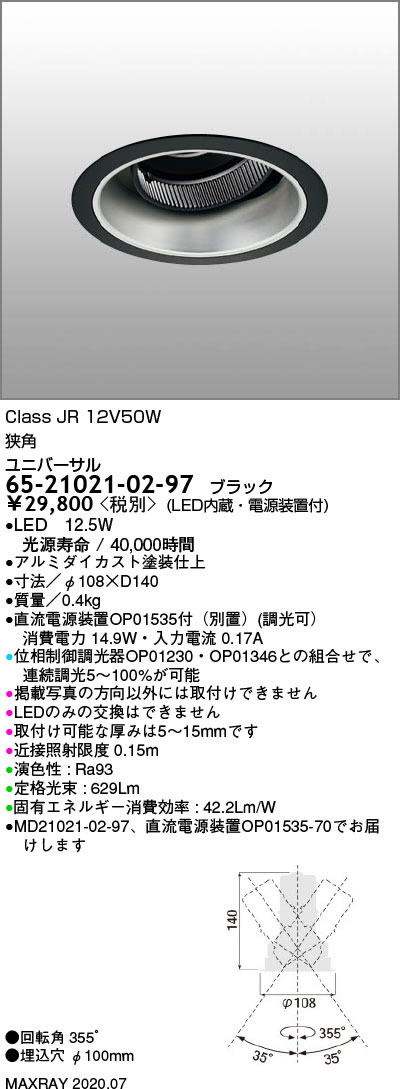 マックスレイ 照明器具基礎照明 CYGNUS φ100 LEDユニバーサルダウンライト低出力タイプ ストレートコーン 狭角JR12V50Wクラス 白色(4000K) 連続調光65-21021-02-97