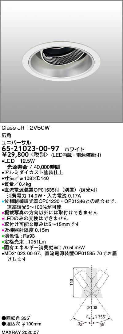マックスレイ 照明器具基礎照明 CYGNUS φ100 LEDユニバーサルダウンライト低出力タイプ ストレートコーン 広角JR12V50Wクラス 白色(4000K) 連続調光65-21023-00-97