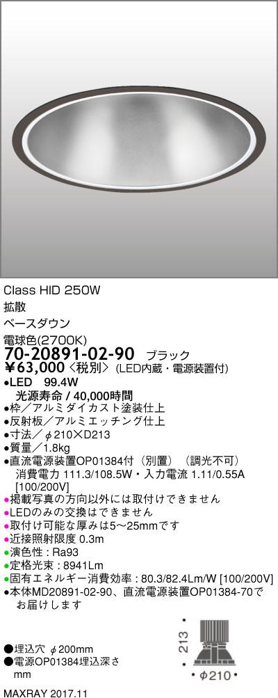マックスレイ 照明器具基礎照明 LEDベースダウンライト φ200 拡散HID250Wクラス 電球色(2700K) 非調光70-20891-02-90